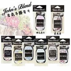 日本 【John's Blend】 香氛紙 香氛片 芳香 芳香片 吊掛式 香片 衣櫥芳香 室內芳香