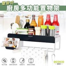 【ECOCO意可可】無痕壁掛 廚房 多功能置物架 防水 無痕 收納架 免釘免鑽 時尚黑