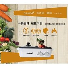 OSUMA 多功能一體鍋 兩用鍋 C-K1920 獨立控溫不沾塗層好清潔