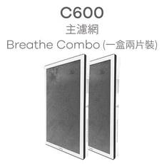 【BRISE】C600專用濾網 - Breathe Combo 4合1綜效型主濾網 (一盒二片裝)