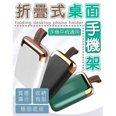微瑕疵品出清 伸縮折疊手機架 手機支架 平板支架 網紅必備 雙摺疊支架 鋁合金支架 追劇必備