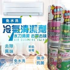 買一送一 日系生活老媽 免水洗冷氣清潔劑 (500ml) 台灣製造 外銷日本 抗菌除霉冷氣清潔劑