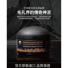 歐洲原裝 SIBERICA 深層淨化排毒黑皂面膜(30ml)毛孔界的傳奇神泥 臉部除塵器 清除黑頭