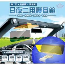 【韓國熱銷】全新二代日夜兩用汽車防眩光遮陽護目鏡