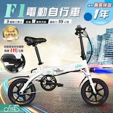FIIDO  F1 電動自行車 55公里 可折疊 三段模式變換 純電 助力 腳踏車 電動車 摺疊車