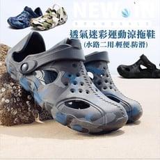 透氣迷彩運動涼拖兩用鞋 (水陸二用.輕便.防滑 運動 戶外)