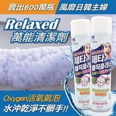 Relaxed萬能清潔劑/開學季/清潔/lazyworker