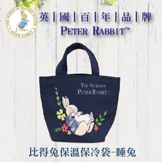 【比得兔】經典圖案保溫保冷袋 ◆便當袋◆保溫◆保冷◆原廠授權