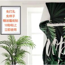 MIT魔鬼氈黏貼式遮光窗簾【寬120*高150cm】_北歐風六款設計任選