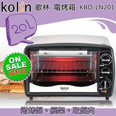 【福利品】Kolin 歌林 20公升家用定時溫控電烤箱 KBO-LN201