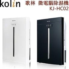 Kolin 歌林 微電腦電子除濕機 KJ-HC02 (2021年新版)