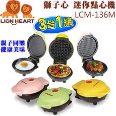 Lion Heart 獅子心 DIY迷你點心機(3台/組) LCM-136M