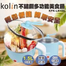 【歌林Kolin】1.5公升美食鍋 / 304不鏽鋼/ 料理鍋 / KPK-LN150 / 附蒸架