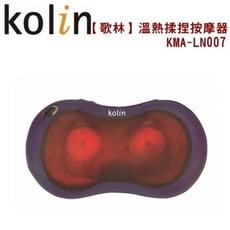 【歌林】新一代溫熱揉捏全方位按摩器KMA-LN007 /  肩頸 / 腰背