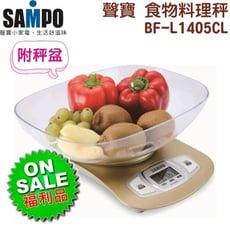 【福利品】SAMPO 聲寶電子式食物料理秤(附秤盆) BF-L1405CL