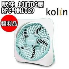 (福利品)【歌林】10吋個人空間輕薄型DC馬達箱扇 / KFC-MN1029