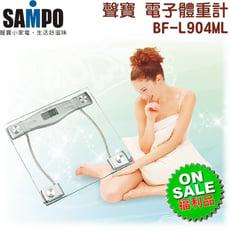 【福利品】SAMPO 聲寶 造型電子體重計 BF-L904ML