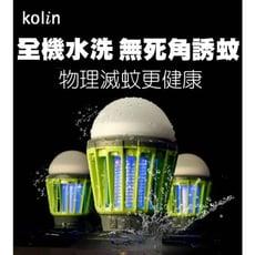 【歌林Kolin】全機水洗充電式2in1行動露營捕蚊燈 / 捕蚊器 / KEM-LNM53