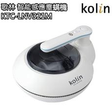 【歌林】智能感應塵螨機KTC-LNV321M