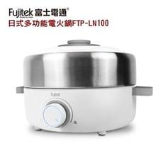 【富士電通】食品級304不鏽鋼家庭用日式多功能電火鍋 / 美食鍋 / 可調溫 / FTP-LN100
