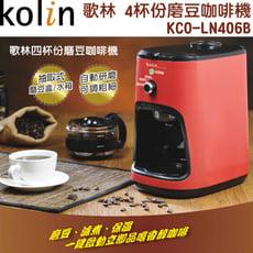 Kolin 歌林 4杯份磨豆咖啡機 KCO-LN406B