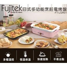 (福利品)【富士電通】日式多功能烹飪電烤盤 / 章魚燒 / 深鍋 / 鐵板燒 / FT-LGR01