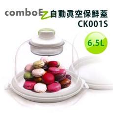 ComboEz 電動真空保鮮蓋(6.5L)/防食物氧化/加速醃製 CK-001S