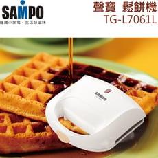 SAMPO 聲寶 鬆餅機 TG-L7061L
