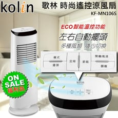 【福利品】Kolin 歌林 時尚遙控涼風扇/ECO智能溫控 KF-MN106S