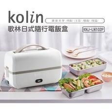 【歌林】日式隨行電飯盒KNJ-LN102P / 即時鍋 / 電子鍋
