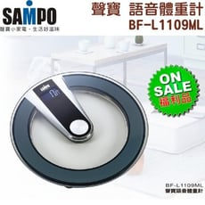 【福利品】SAMPO 聲寶 語音體重計 BF-L1109ML