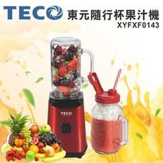 TECO 東元 (雙杯組)隨鮮杯果汁機 XYFXF0143