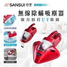【SANSUI山水】無線強力拍打除塵蟎機吸塵器