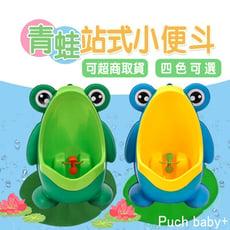 台灣出貨 馬桶 便盆 小馬桶 學習馬桶 小朋友馬桶 兒童尿盆 兒童便斗 站式尿盆 寶寶尿盆
