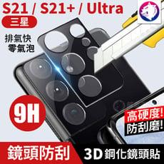 【3D鏡頭鋼化貼】 三星 S21 S21+ ULTRA 高硬度 3D鏡頭貼 鋼化玻璃 鏡頭貼 鏡頭膜
