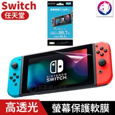 任天堂 Switch 4H 液晶螢幕防刮保護貼 保護膜 靜電吸附不殘膠 螢幕保護貼 保護貼