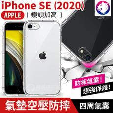 鏡頭加高【快速出貨】蘋果 iPhone SE 2020 氣墊空壓殼 手機殼 透明軟殼 防摔殼 防撞殼