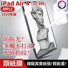 【紙感繪畫膜】蘋果 iPad 類紙膜 Air 4 2020 滿版 磨砂保護貼 防眩光保護膜