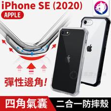 【快速出貨】 蘋果 iPhone SE 2020 二合一透明背蓋 四角氣囊 手機殼 高品質 保護殼