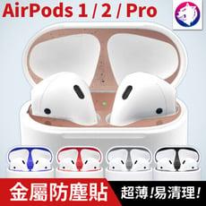 超薄!【快速出貨】 蘋果 AirPods 電鍍金屬防塵貼 1代 2代 Pro AirPod 金屬貼片