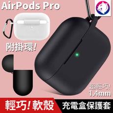附掛環!【快速出貨】 蘋果 AirPods PRO 耳機無線充電盒防震保護套 矽膠套 充電盒軟套