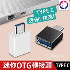 【迷你】TYPE C 迷你 OTG 轉接頭 MACBOOK 轉接 USB 3.0 USB C 轉接器