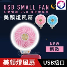 【補光燈 + 風扇】 USB風扇 小風扇 LED燈 夜燈 補光燈 打光燈 USB 風扇 美顏燈