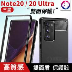 雙面保護【防手滑】 三星 Note20 Ultra 雙面盾 雙重結構手機殼 Note 20 保護殼