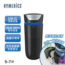 《美國HOMEDICS》UV離子殺菌空氣清淨機(大) AP-T40
