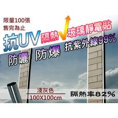 防紫外線抗UV隔熱玻璃貼(100x100cm/淺灰色)