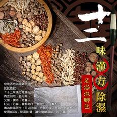 漢方十二味除濕足浴泡腳包(5包/袋)