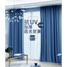 韓國媽媽最愛抗UV加厚遮光窗簾