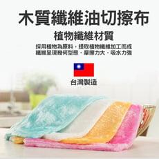 台灣製造 100% 天然木質纖維抹布