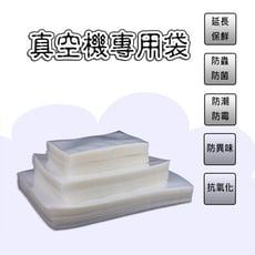 第三代家用密封真空機專用袋(15x20cm)-50入